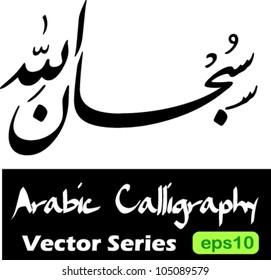 Arabic term 'Subhanallah ' (translation: Glorious is God / Glory be to God) in the beautiful iranian nastaliq farisi arabic calligraphy style
