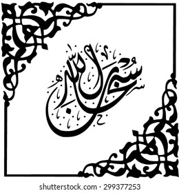 Arabic term 'Subhanallah ' (translation: Glorious is God / Glory be to God) in the beautiful diwani arabic calligraphy style