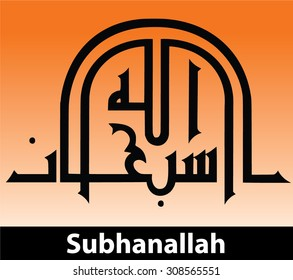 Arabic term 'Subhanallah ' (translation: Glorious is God / Glory be to God) in the beautiful kufi arabic calligraphy style. Suitable for Eid Adha / Eid Fitr celebration design element