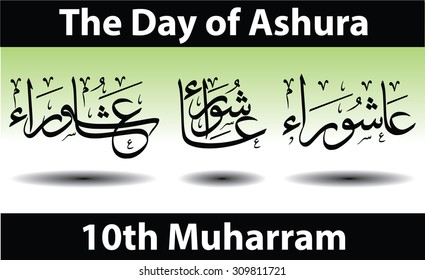 Arabic term vector Ashura (translation: tenth).  Ashura is on the tenth day of Muharram in the Islamic calendar. Sunni muslim observe this day by fasting and shia by commemorate the karbala tragedy
