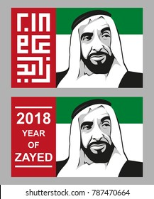 Arabic Text :  2018 year of Zayed , Founder of the UAE , United Arab Emirates flag
