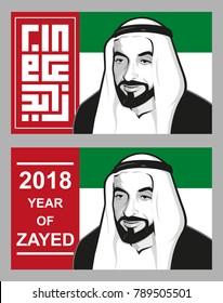 Arabic Text : 2018 year of Zayed , Founder of the UAE , United Arab Emirates flag