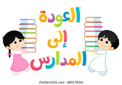Arabic text : back to school , greeting card , Arab boy and girl carrying books