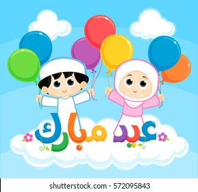 Arabic text : Blessed Eid , Eid is a festival of breaking of the fast , a Muslim Boy and Girl are carrying balloons