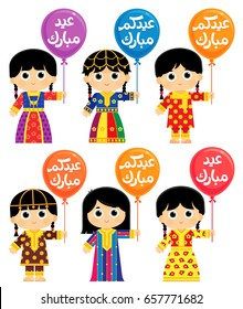 Arabic text : Blessed Eid  , Girls are wearing an Old Traditional Clothes in some Arab Gulf Countries and carrying colorful balloons