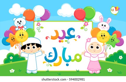 Arabic text : Blessed Eid  , a Muslim Boy and Girl are Celebrating Eid and carrying balloons