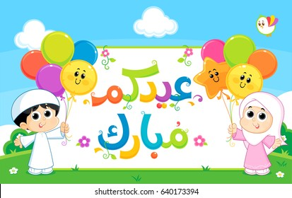 Arabic text : Blessed Eid , a Muslim boy and girl are carrying colorful balloons