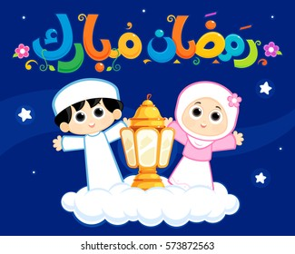 Arabic text : Blessed Ramadan , a Muslim Boy and Girl are celebrating  and between them a lantern