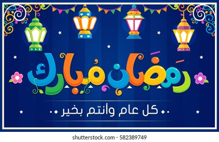 Arabic text : Blessed Ramadan , second text : Best Wishes , Islamic eastern frame Decorated by Lanterns