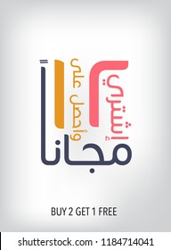 "ARABIC TEXT BUY 2 GET 1 FREE. ARABIC TRANSLATION ""BUY TWO GET ONE FREE"" VECTOR EPS."