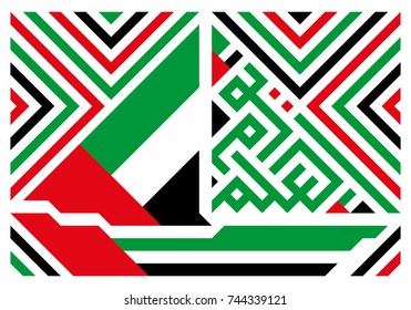 Arabic Text : Flag day  , United Arab Emirates ( UAE )  old traditional boat