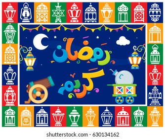 Arabic text : Generous Ramadan , decorated frame by Lanterns  , Beans Cart and a Cannon