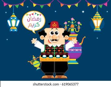 Arabic text : Generous Ramadan , liquorice drink vendor , greeting card