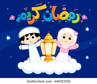 Arabic text : Generous Ramadan , a Muslim Boy and  Girl and a lantern between them.