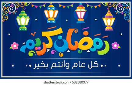 Arabic text : Generous Ramadan , second text : Best Wishes , Islamic eastern frame  Decorated by Lanterns