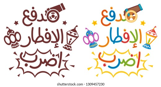 Arabic text :  iftar cannon .. fire  ( an ancient tradition to notify people the time of breakfasting ) Generous Ramadan Kareem greeting card
