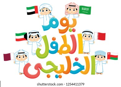 Arabic text :  khaliji  Arab Gulf Children's Day  ( Saudi Arabia ksa United Arab Emirates  Kuwait  Bahrain   Oman and  Qatar  )