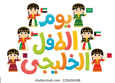 Arabic text : khaliji  Arab Gulf Children's Day  ( Saudi Arabia ksa  United Arab Emirates  Kuwait  Bahrain   Oman and  Qatar  )