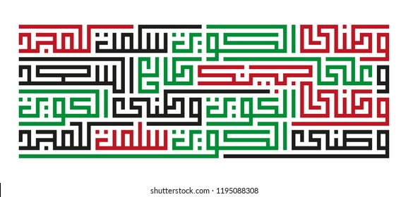 Arabic Text : kuwait national anthem (first two sentences ) Kuwayt  Day Celebration  vector illustration