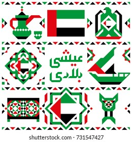 Arabic Text : live my country , United Arab Emirates ( UAE ) National Day Celebration