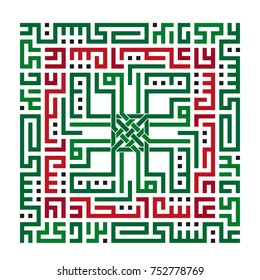Arabic Text : Live my country  the unity of our Emirates lives , The Anthem of the United Arab Emirate s _ UAE National day