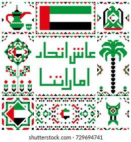 Arabic Text : live the unity of United Arab Emirates ,  UAE  National Day Celebration