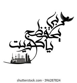 "Arabic Text ""May god keep you safe Kuwait"" with Kuwait skyline"