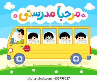 Arabic text: welcome back to school, greeting card