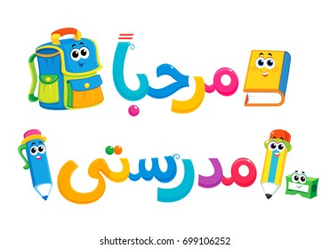 Arabic text :  welcome back to school , greeting card
