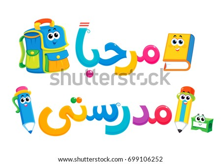 Arabic text welcome back school greeting stock vector royalty free arabic text welcome back to school greeting card m4hsunfo
