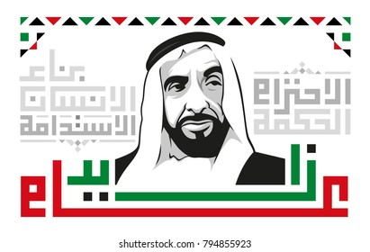 Arabic Text : year of Zayed , Founder of    United Arab Emirates ( UAE )  gray text  Wisdom Respect Sustainability and Human Development
