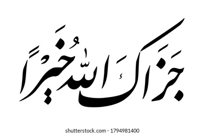 "Arabic typography inspiration ""jazakallahu khairan"" translated ""god reward you (thank you)"", black white, vector illustration"