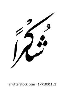 "Arabic typography inspiration ""shukran"" translated ""thank you"", black white, vector illustration"