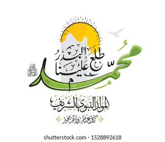 "Arabic Typography Islamic design Mawlid al-Nabawai al-Shareef greeting card ""translate Birth of the Prophet"". Pattern Background. Vector illustration"