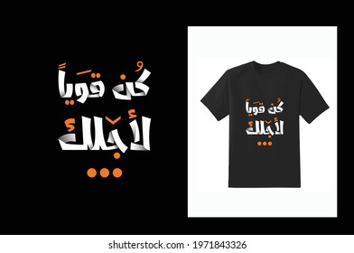 """Arabic Typography T-shirt design vector template ready for printing. English translation for this content is """"Be strong for your self"""""""