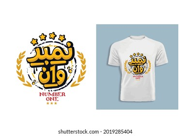 Arabic Typography T-shirt design vector template ready for printing. English translation for this content is number one