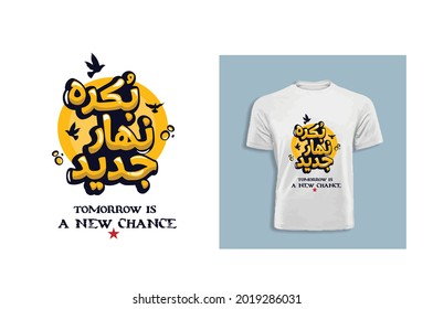 Arabic Typography T-shirt design vector template ready for printing. English translation for this content is tomorrow is a new chance