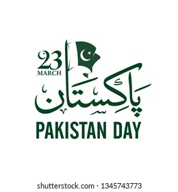 Arabic Urdu Calligraphy Translation: Pakistan. Flag with Green and White, Crescent and Star. 23rd March. Vector Illustration.