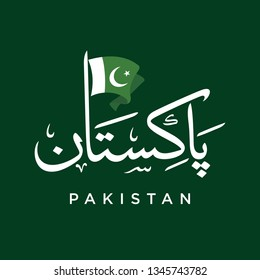 Arabic Urdu Calligraphy Translation: Pakistan. Flag with Green and White, Crescent and Star. Vector Illustration.