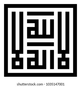 "Arabic Vector Calligraphy of the Islamic testimony, Translated as: ""There is no god worthy of worship except Allah""."