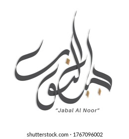 Arabic vector calligraphy Jabal Al Noor. The first place of revelation for the Prophet Muhammad