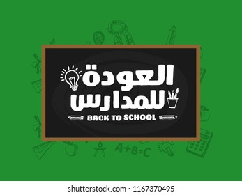 arabic vector typography hand drawn back to school Translation of text 'back to school '