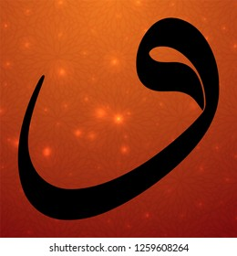 Arabic Waaw (Vav) Letter Vector. Vav Harfi (Turkish Translation)