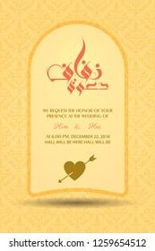 Arabic Wedding Calligraphy Images Stock Photos Vectors Shutterstock