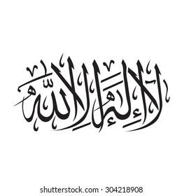 arabische  vector ,shahada
