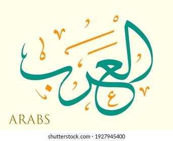 Arabs, Arabic calligraphy Vector illustration Eps