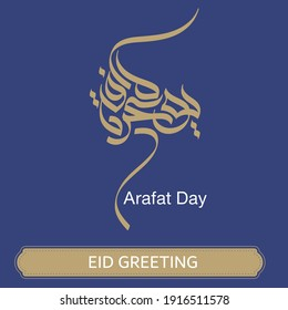 arafat day arabic calligraphy the day befor eid aladha