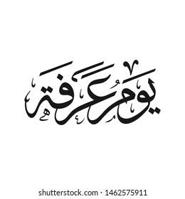 Arafat day, Eid mubarak and hajj pilgrimage in arabic Calligraphy mean (  Arafat day ) isolated
