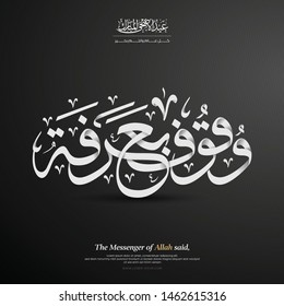 Arafat day, hajj pilgrimage or Eid mubarak greeting card with white arabic text mean (Arafat Day) on black background
