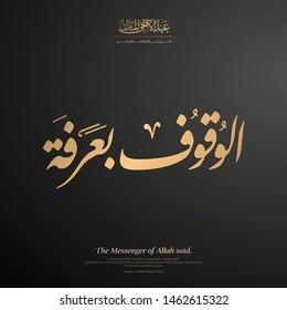 Arafat day, hajj pilgrimage or Eid mubarak greeting card with Golden arabic text mean (Arafat Day ) on black